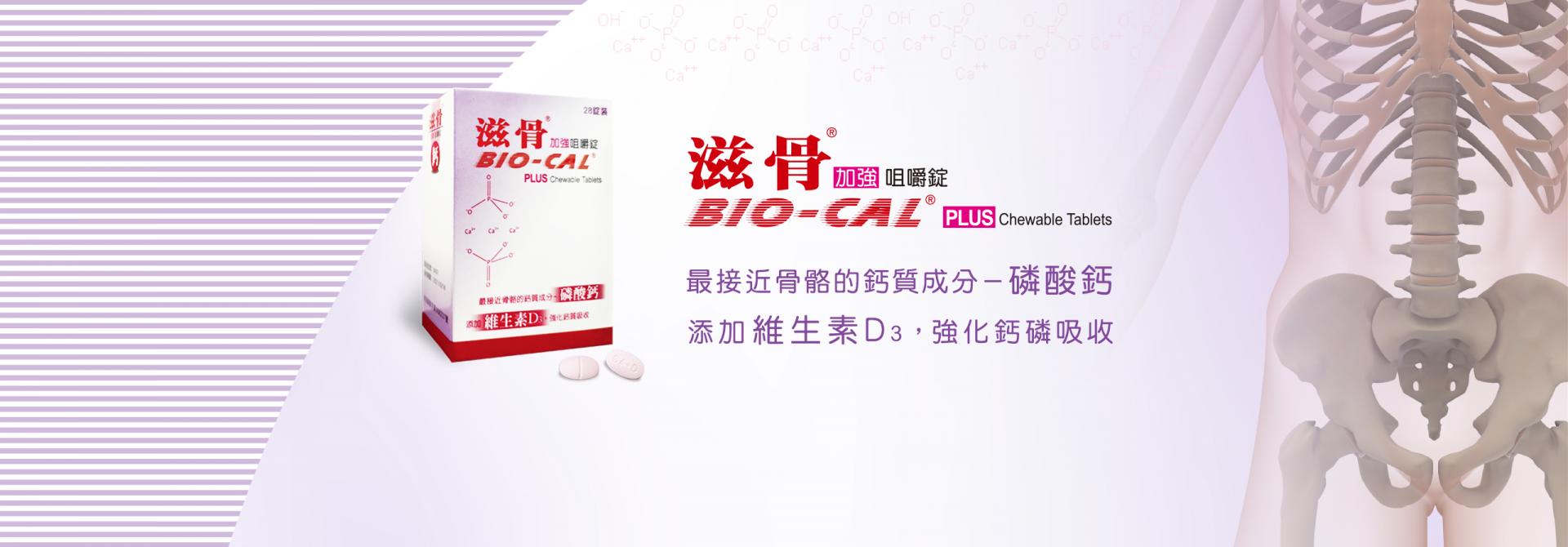 滋骨,滋骨加強咀嚼錠,鈣計較,磷酸鈣,滋骨鈣片,東洋