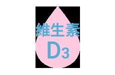 添加維生素D3強化鈣磷吸收 滋骨,滋骨加強咀嚼錠,鈣計較,磷酸鈣,滋骨鈣片,東洋